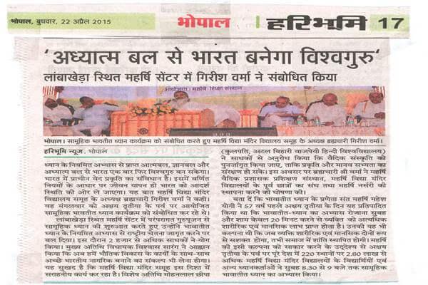 dhyaan_shivir_1
