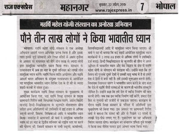 saamoohik_dhyaan_kaaryakrm_1