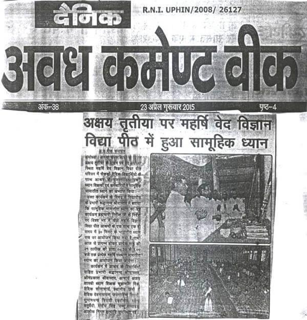 saamoohik_dhyaan_kaaryakrm_12