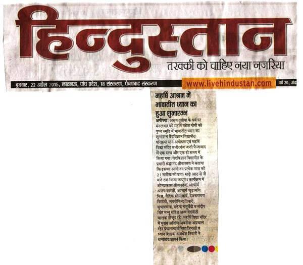 saamoohik_dhyaan_kaaryakrm_13