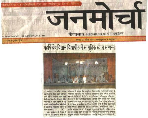 saamoohik_dhyaan_kaaryakrm_16