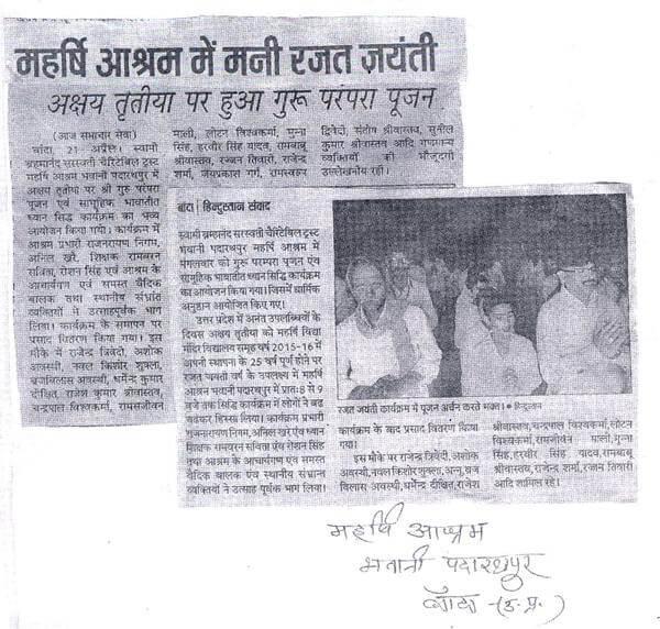 saamoohik_dhyaan_kaaryakrm_17