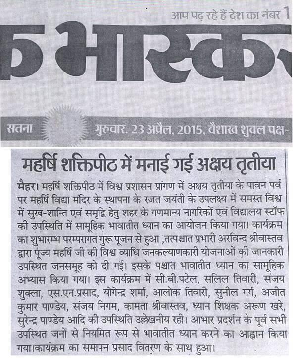 saamoohik_dhyaan_kaaryakrm_18