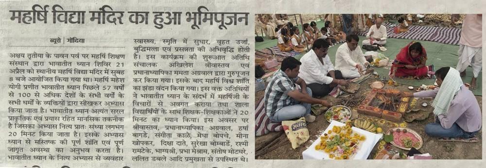 saamoohik_dhyaan_kaaryakrm_19