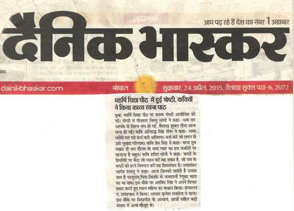 saamoohik_dhyaan_kaaryakrm_20