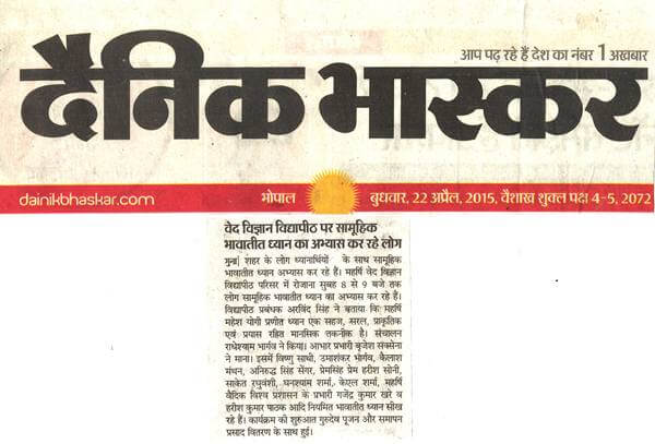 saamoohik_dhyaan_kaaryakrm_22