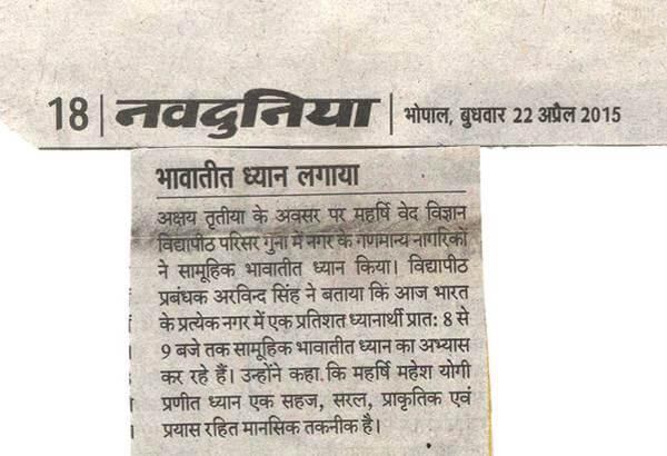 saamoohik_dhyaan_kaaryakrm_23